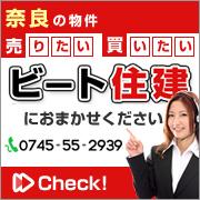 奈良の物件 売りたい買いたい ビート住建におまかせ!
