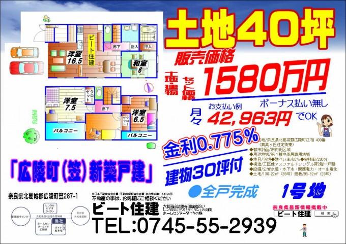 1580万円