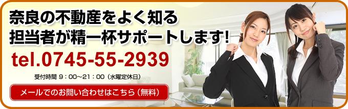 奈良の不動産をよく知る担当者が精一杯サポートします 電話0745-55-2939 メールのお問い合わせはこちら