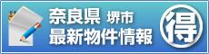 奈良県・堺市 最新物件情報