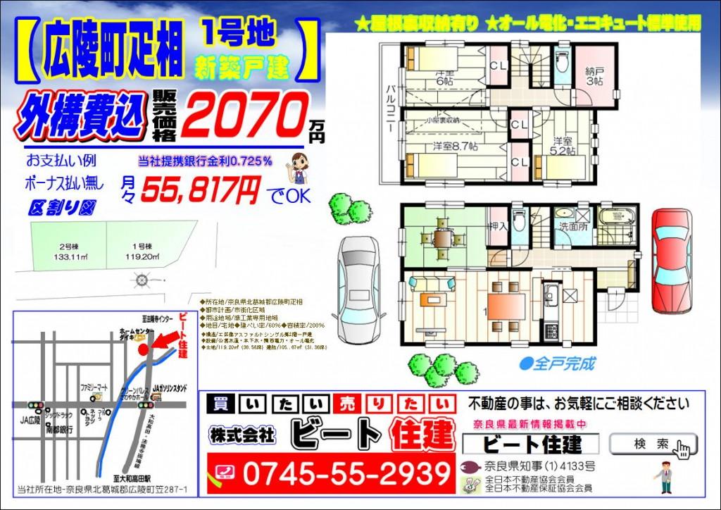 奈良県中南部最新物件情報