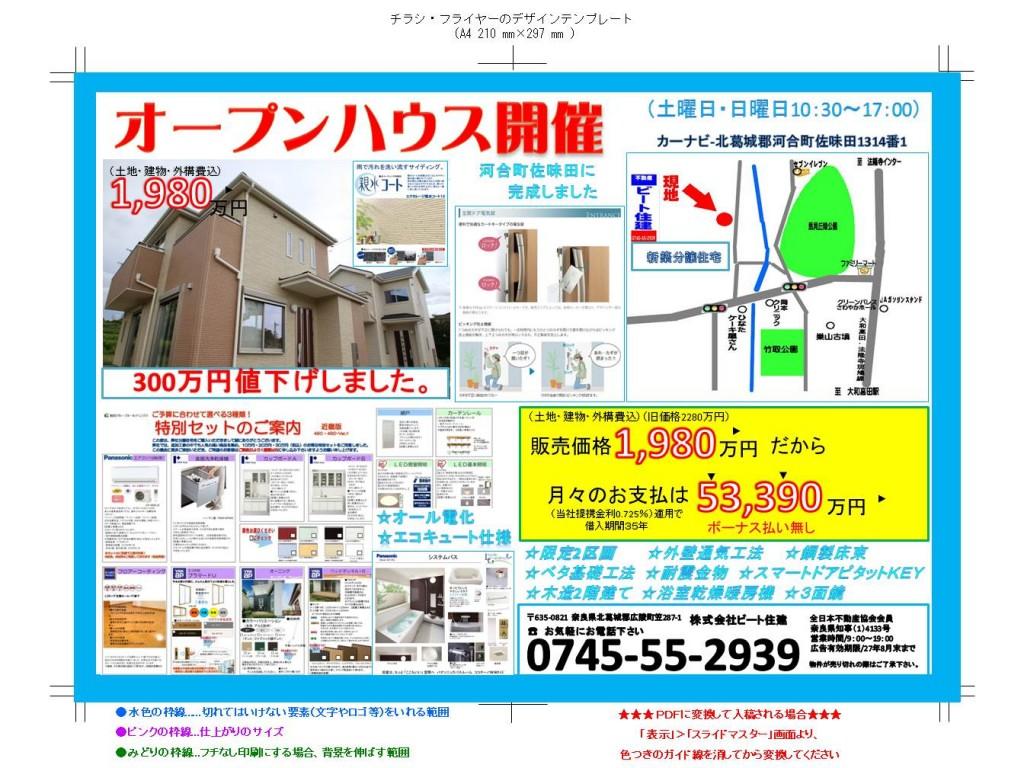 佐味田officetemplate_a4_yoko