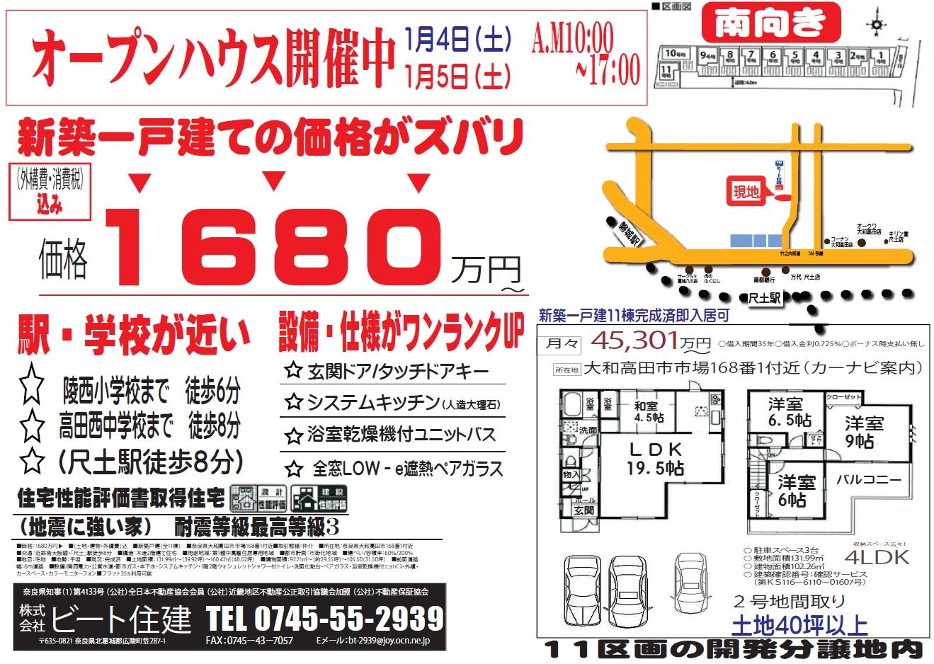 大和高田市 市場 新築一戸建て