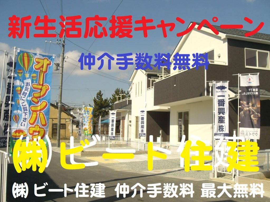 奈良県 新築 プレゼント & 仲介手数料無料 (4)