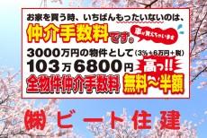 お買い得  ビート住建 仲介手数料 最大無料&プレゼントなど、大幅値引き頑張ります! 担当者 西川達也 まで!   (122)