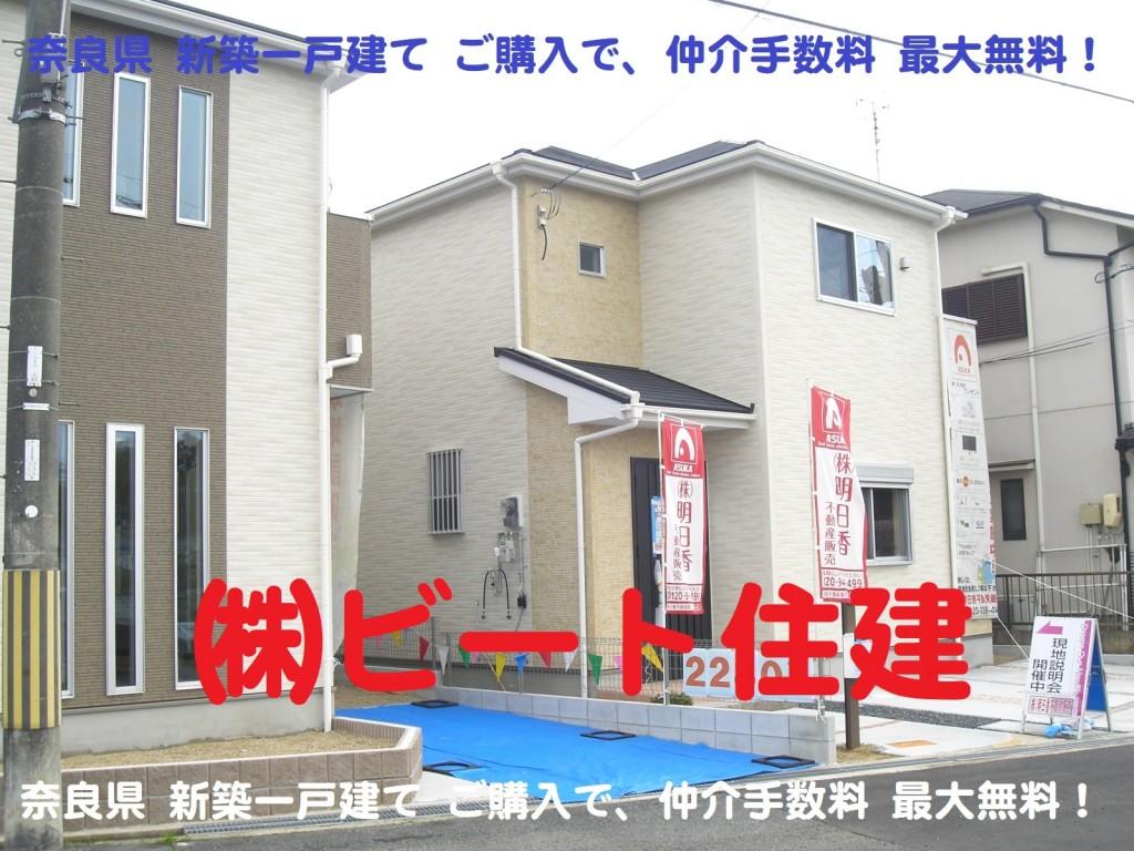 田原本町 & 三郷町 新築 い買い得 大幅値下げ可能です。 (1)
