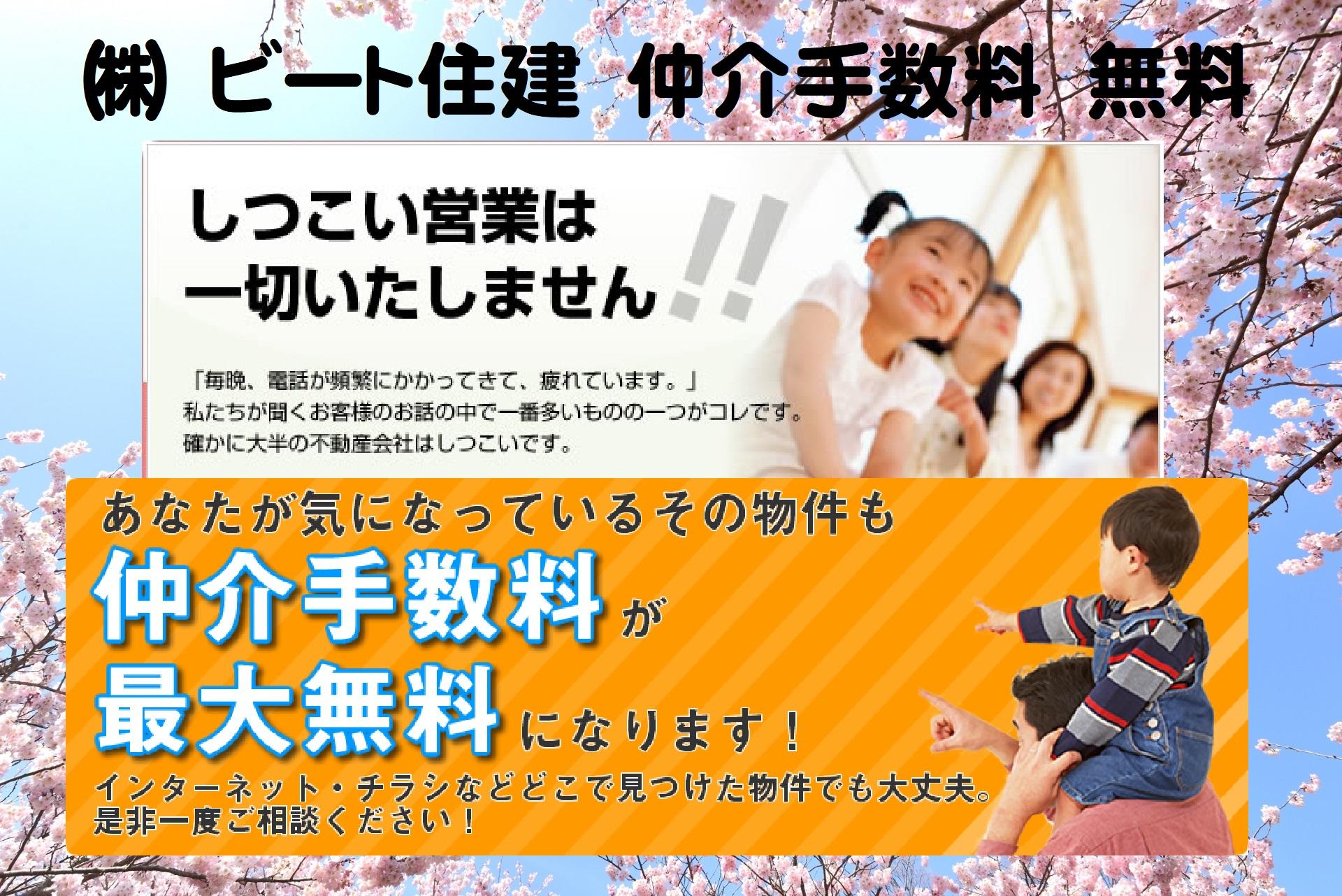 香芝市 下田東 新築 ご購入で、仲介手数料無料です!