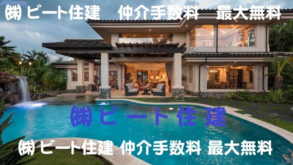 お買い得  ビート住建 仲介手数料 最大無料&プレゼントなど、大幅値引き頑張ります! 担当者 西川達也 まで!   (15)
