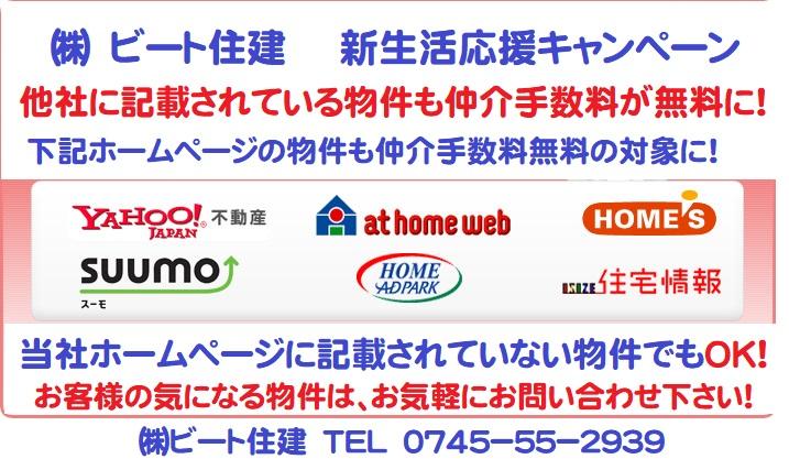 奈良県 新築 プレゼント 満載 住宅を ご購入で、 プレゼント 仲介手数料 割引き 値引き 最大無料