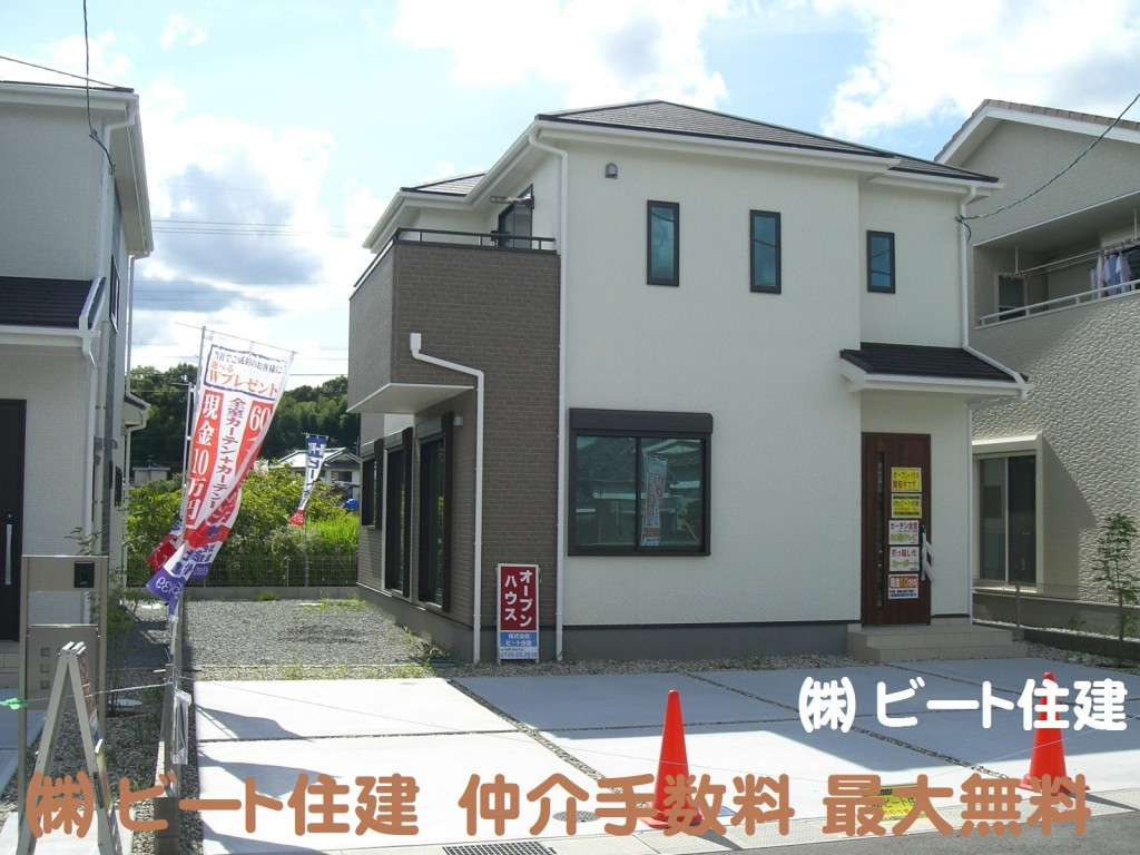 奈良県内の新築住宅をご購入で、 仲介手数料 割引き 値引き 最大無料 (6)