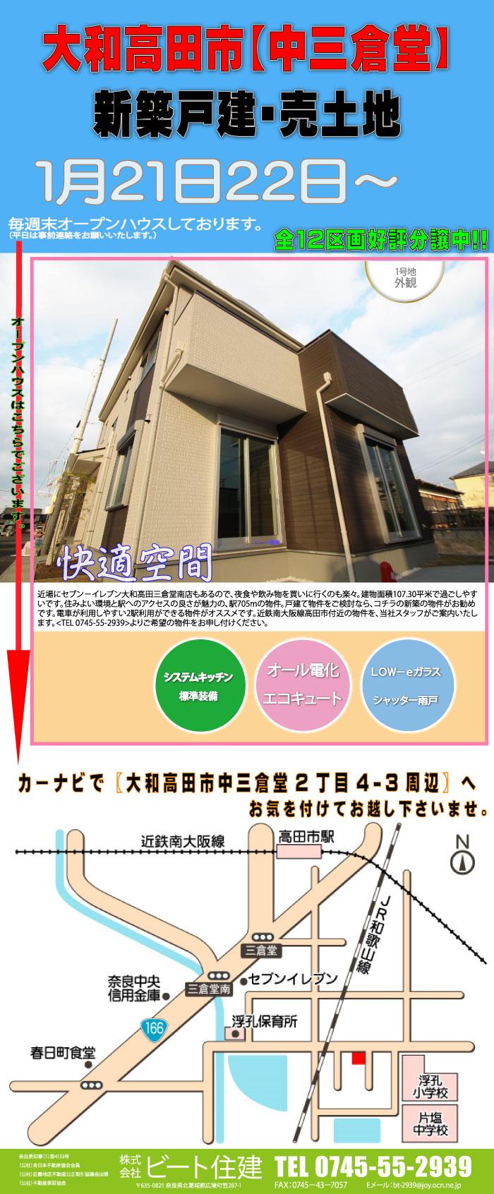 中三倉堂トップページHPアウトライン