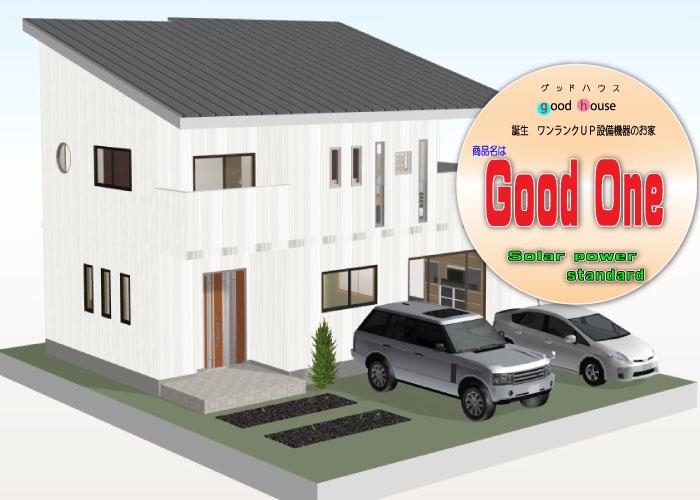 good-one外観 201701151339jpg