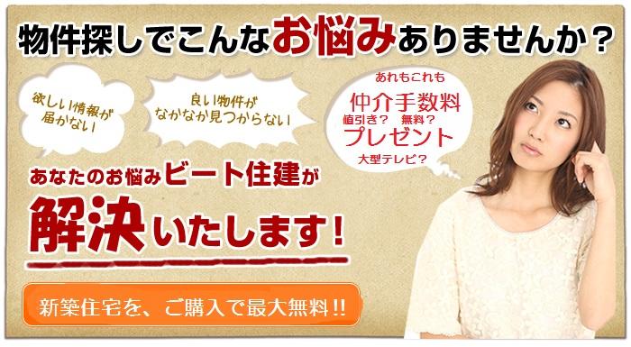 奈良県内  新築住宅  ご購入で、 仲介手数料 割引き 値引き 最大無料 (1)