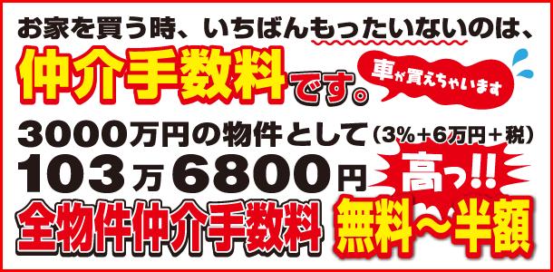 奈良県内の新築住宅をご購入で、 仲介手数料 割引き 値引き 最大無料 (1)