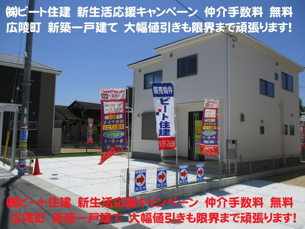 広陵町・三郷町 ビート住建 仲介手数料無料 5月 (15)