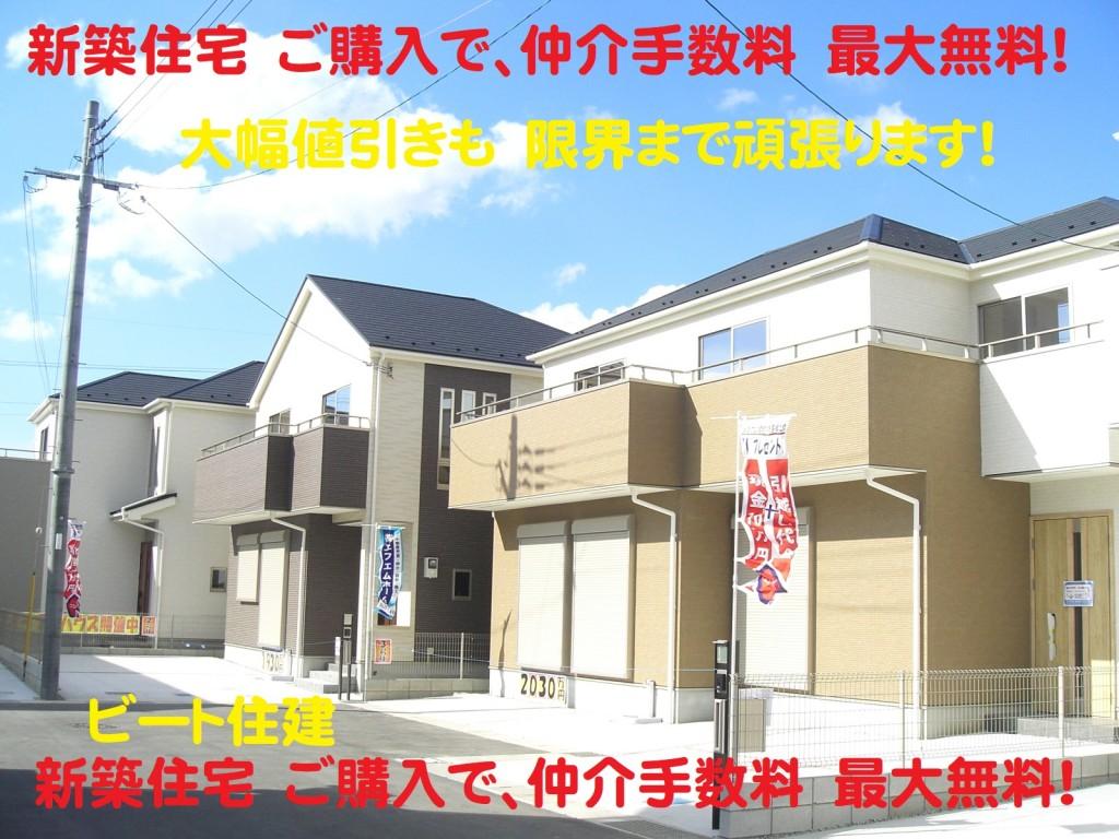 ビート住建 新生活応援キャンペーン 仲介手数料最大無料! ビート住建 ! (13)