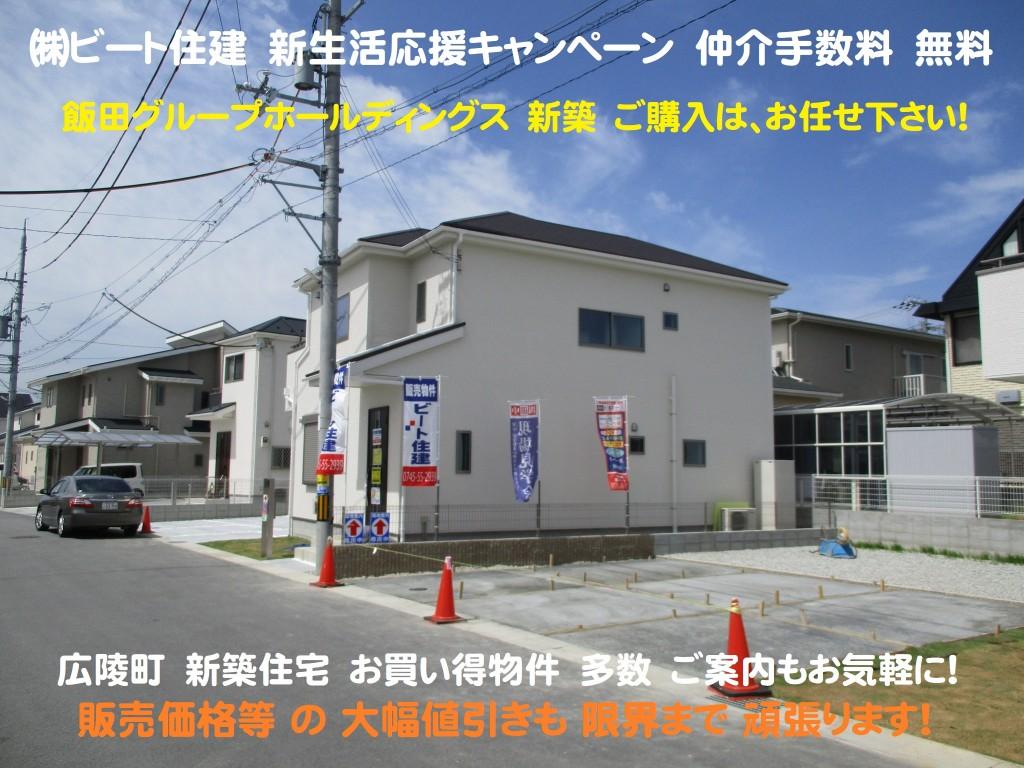 広陵町・三郷町 ビート住建 仲介手数料無料 5月 (49)