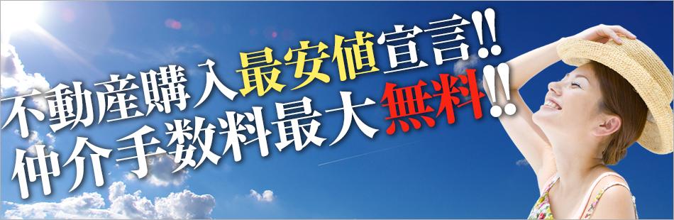 奈良県内の新築住宅をご購入で、 仲介手数料 割引き 値引き 最大無料 (2)