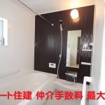奈良県 新築 新築-戸建て お買い得 仲介手数料 最大無料 大幅値引き ビート住建