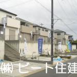斑鳩町 龍田北 新築 残7区画 大幅値下がり!
