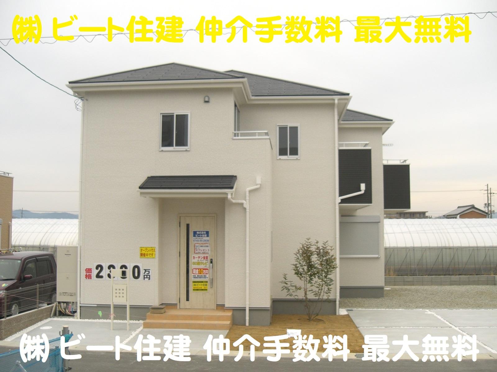 奈良県 飯田グループホールディングス 新築住宅 ビート住建 仲介手数料無料です!(外観)