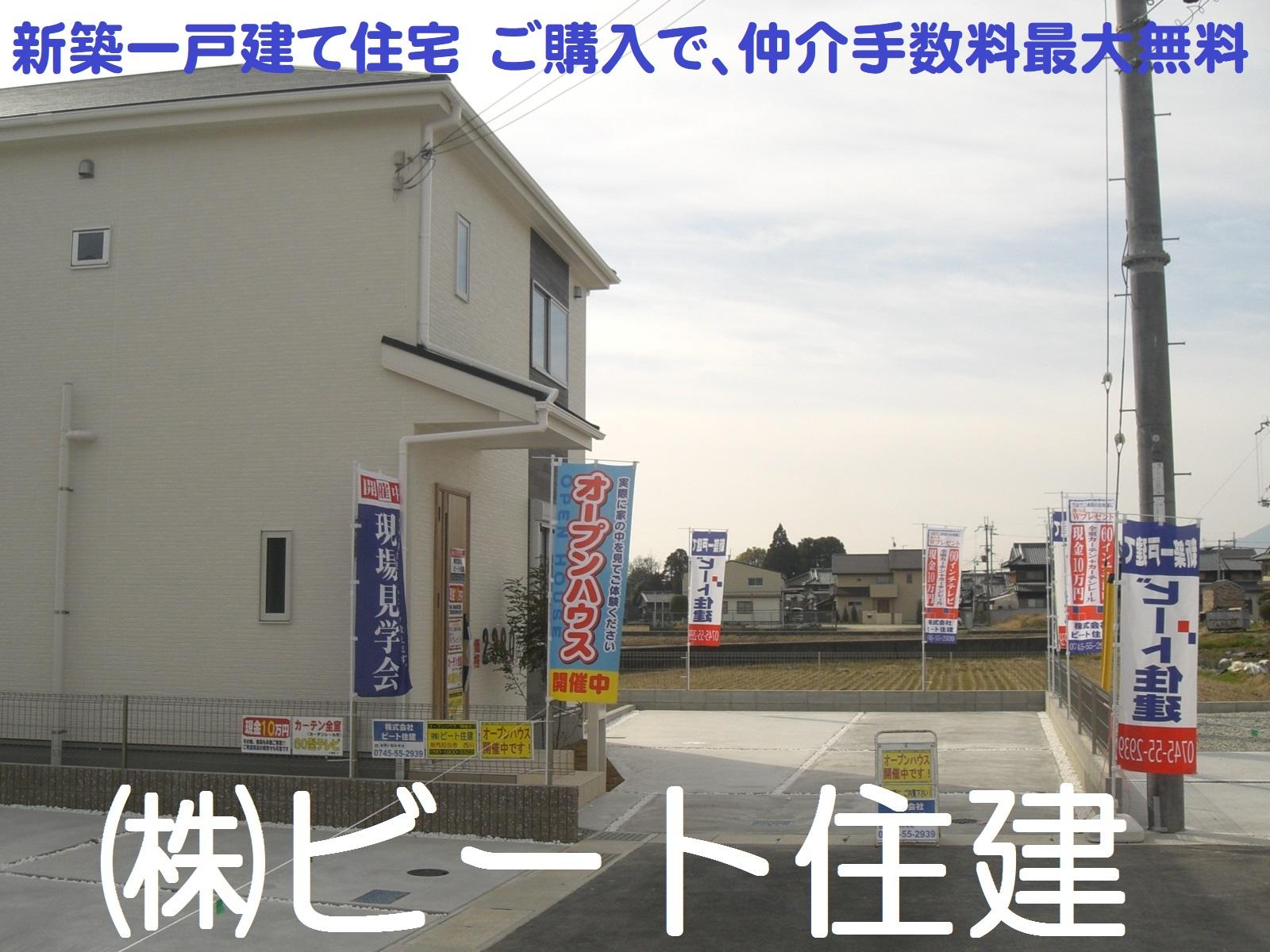 奈良県 広陵町 新築 お買い得 ビート住建 仲介手数料 最大無料 値引き、値下げ 大歓迎!