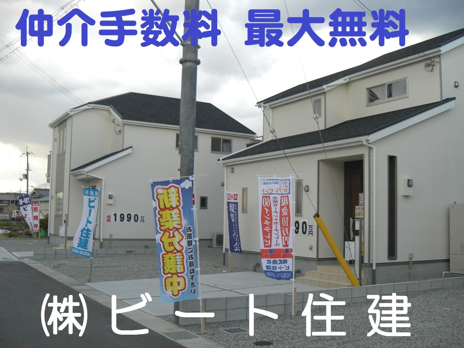 奈良県内の 新築住宅を ご購入で、仲介手数料 & 住宅ローン代行費用が 最大無料です。