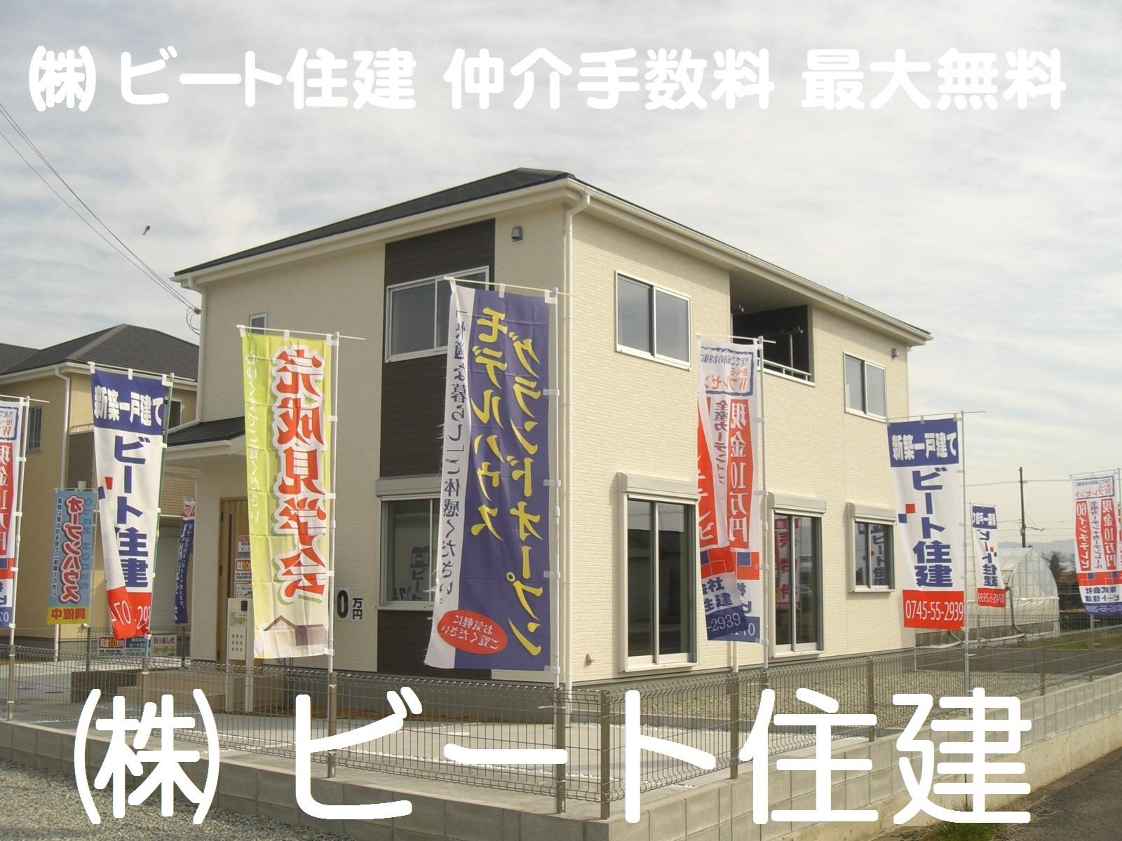 奈良県 広陵町 新築 大幅値引き  ビート住建 広陵町 新築 お買い得 仲介手数料 最大無料