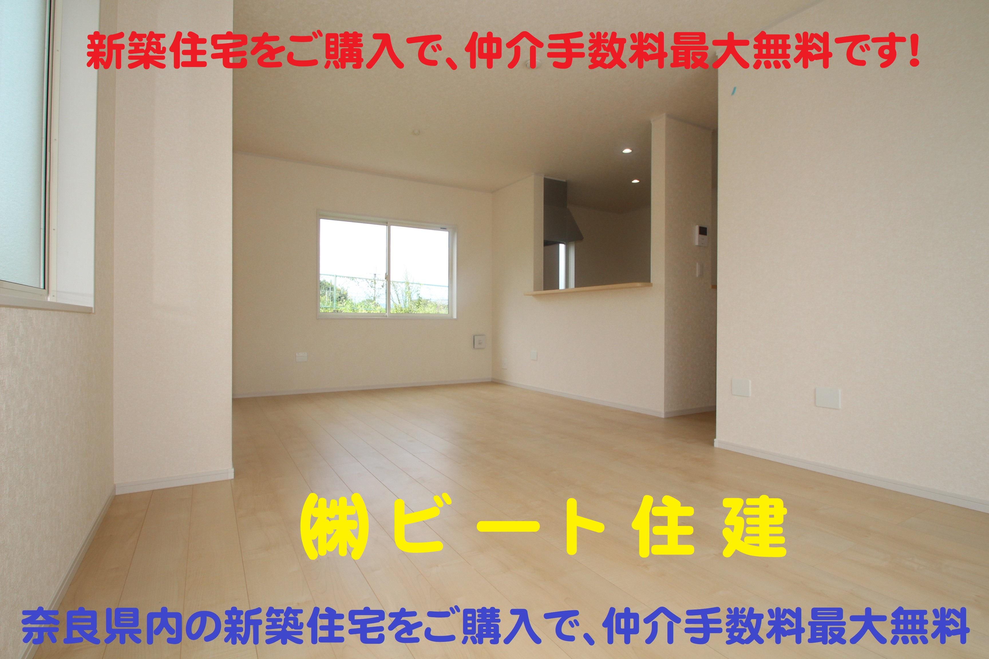 奈良県 広陵町 新築 住宅 お買い得 ビート住建 仲介手数料 最大無料です!