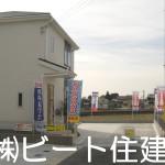 広陵町 三吉 斉音寺 新築 全6棟 6号棟
