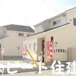 広陵町 三吉 新築 最終1棟  大幅値下げ!