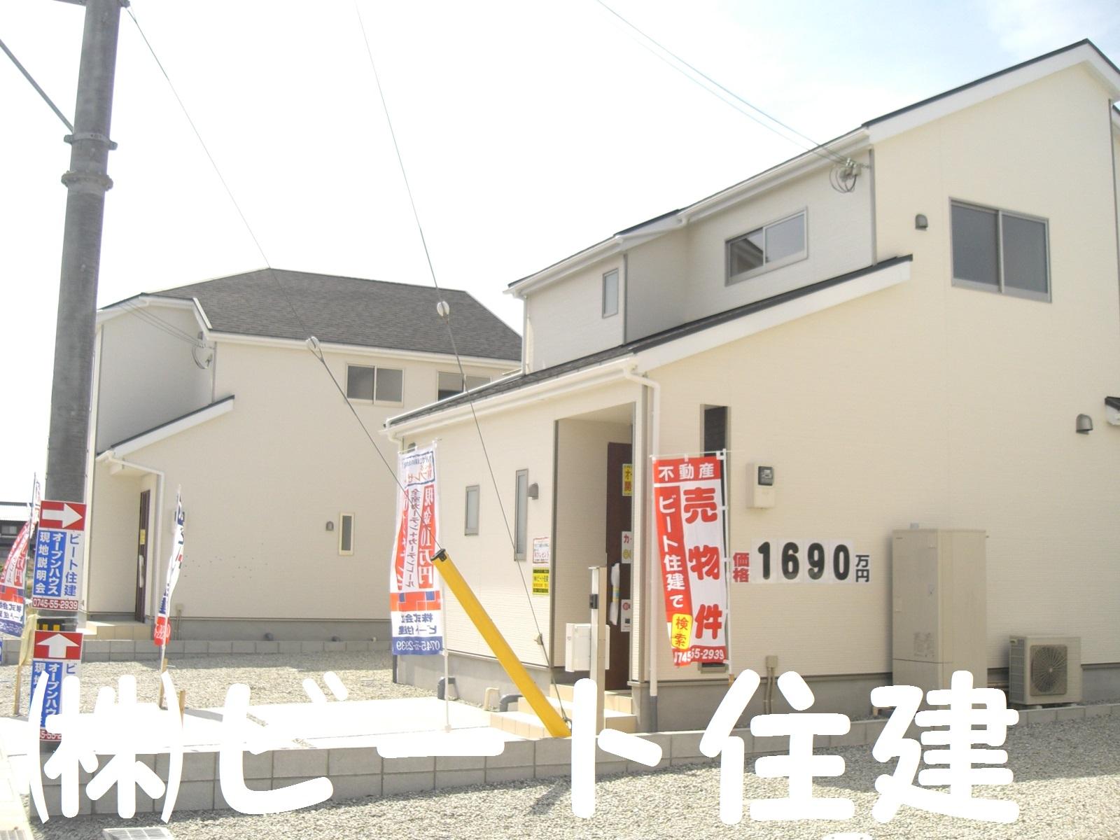 三吉 斉音寺 新築 1690万円