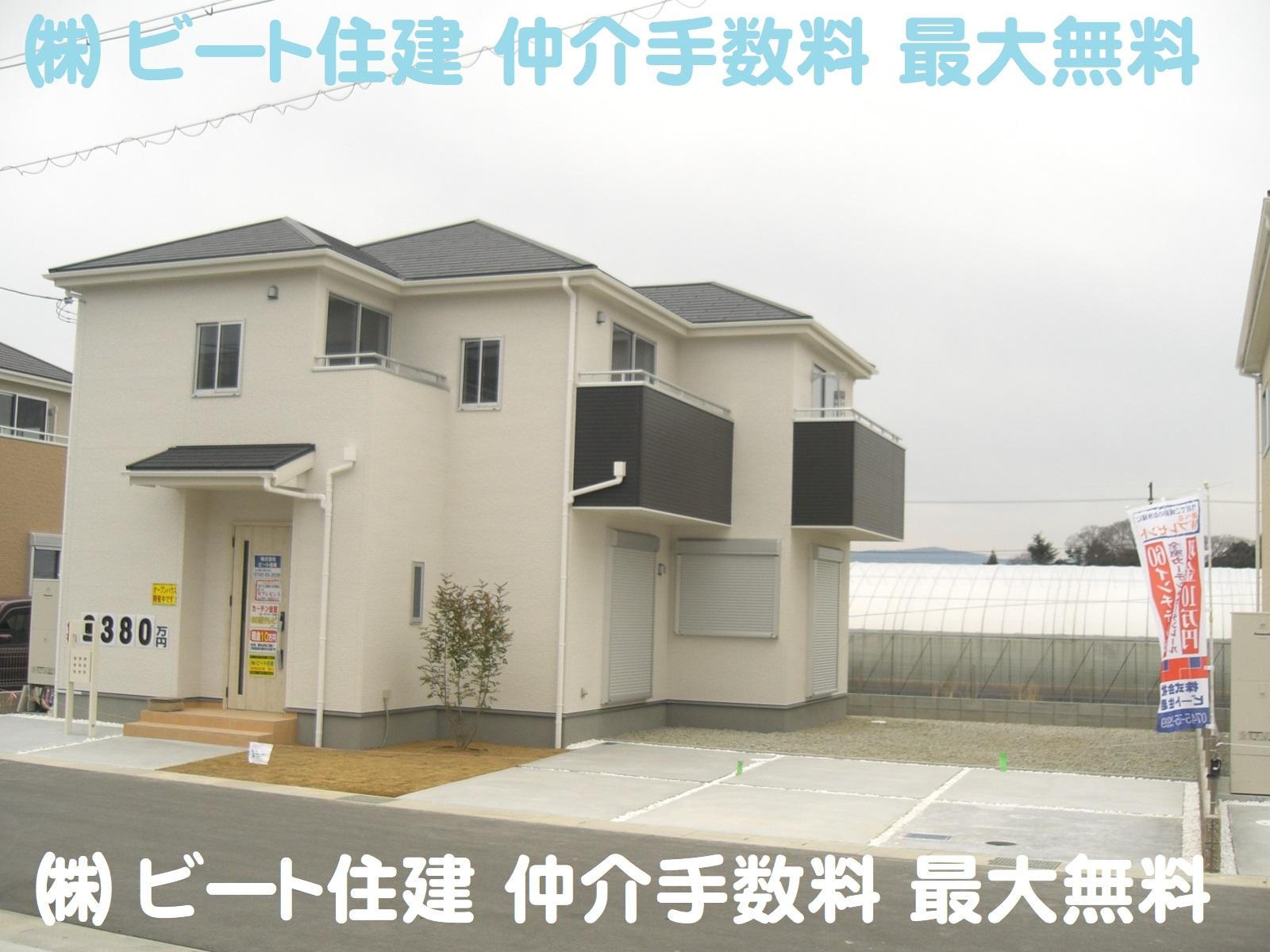 奈良県 新築一戸建て 住宅 お買い得 ビート住建 仲介手数料 最大無料 大幅値引き 大幅割引き 頑張ります!