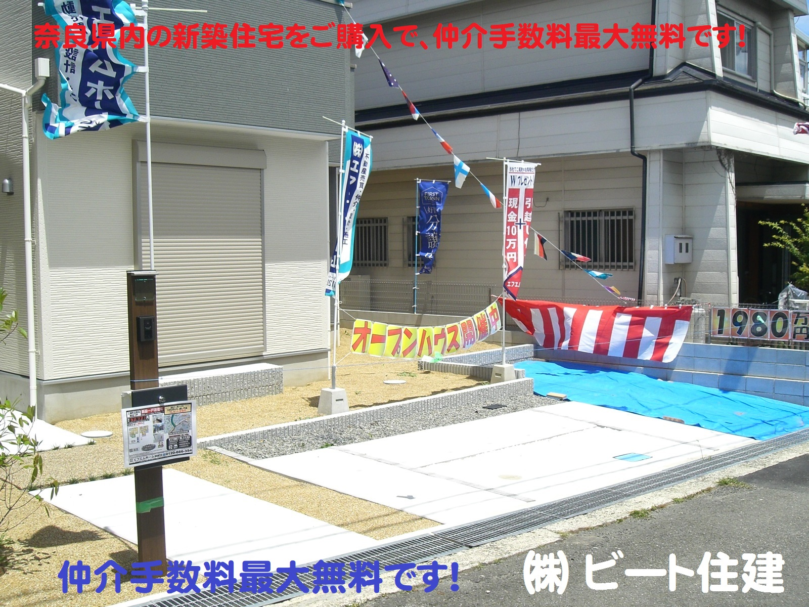 奈良県 三郷町 新築 お買い得 ビート住建 仲介手数料 最大無料 値引き、値下げ 大歓迎!