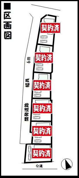 全6棟 残1棟 2080万円 大幅値下がり!