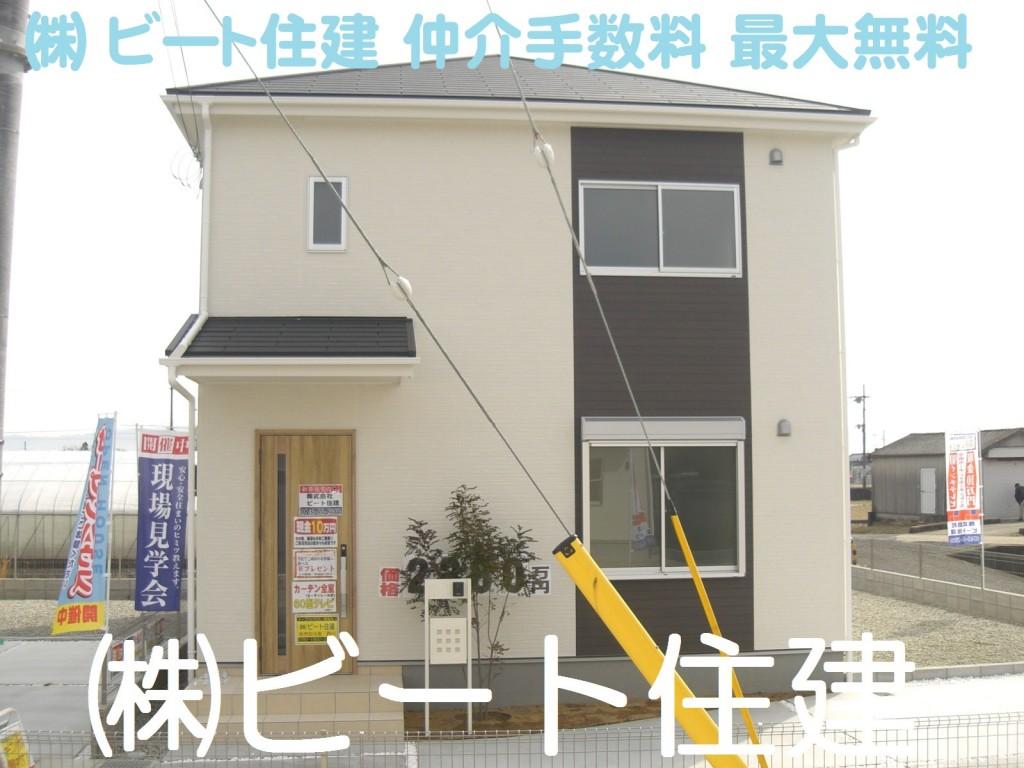 奈良県新築一戸建て住宅 お買い得 大幅値引き ビート住建 (1)