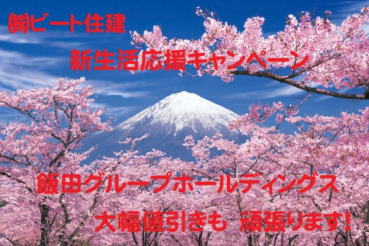 奈良県 ビート住建 広陵町 (1)