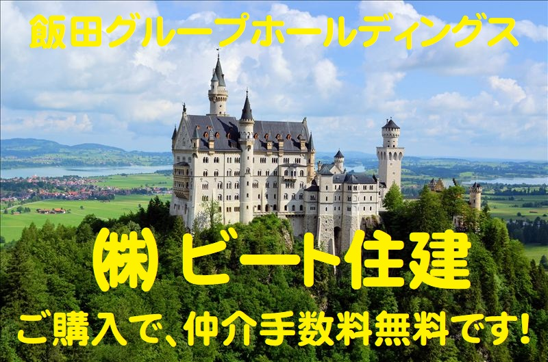 ビート住建 大幅値引きも頑張ります! 飯田グループホールディングス