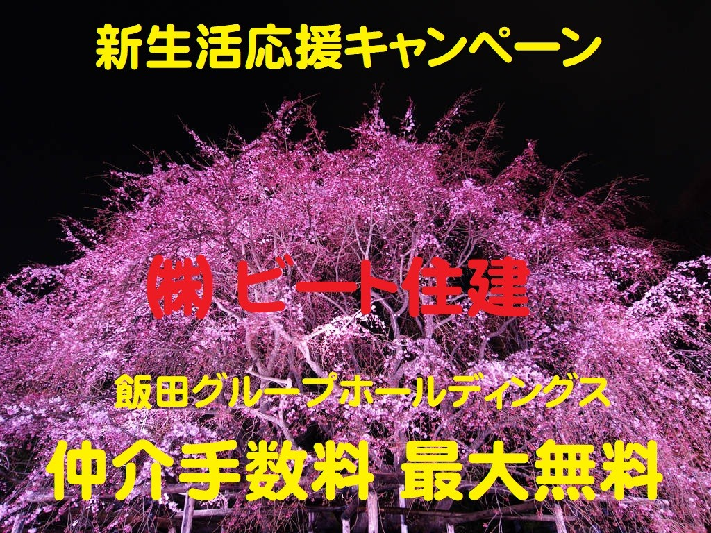 奈良県 ビート住建 広陵町 (2)