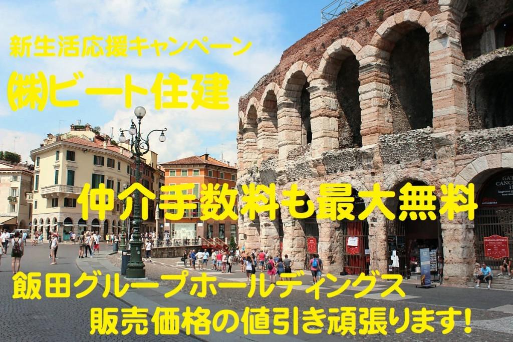 飯田グループホールディングス 大幅値引き頑張ります! ビート住建 応援キャンペーン