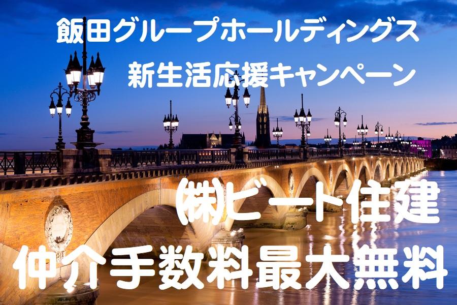 飯田グループホールディングス 奈良 新生活応援キャンペーン