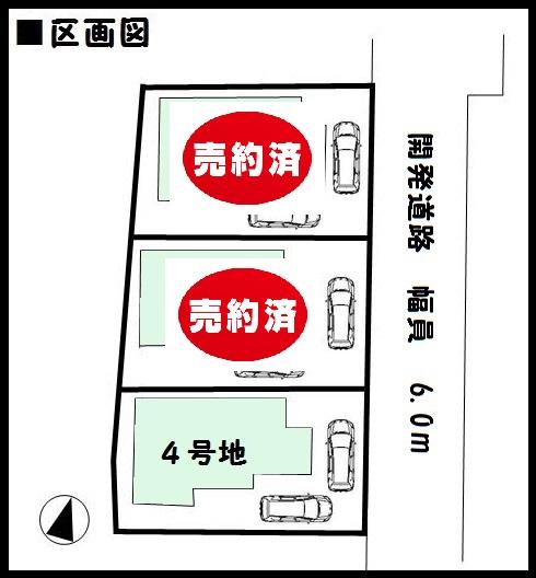 河合町 池部 新築 全3棟 区画図面