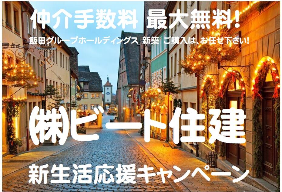 飯田グループホールディングス 新生活応援キャンペーン ビート住建