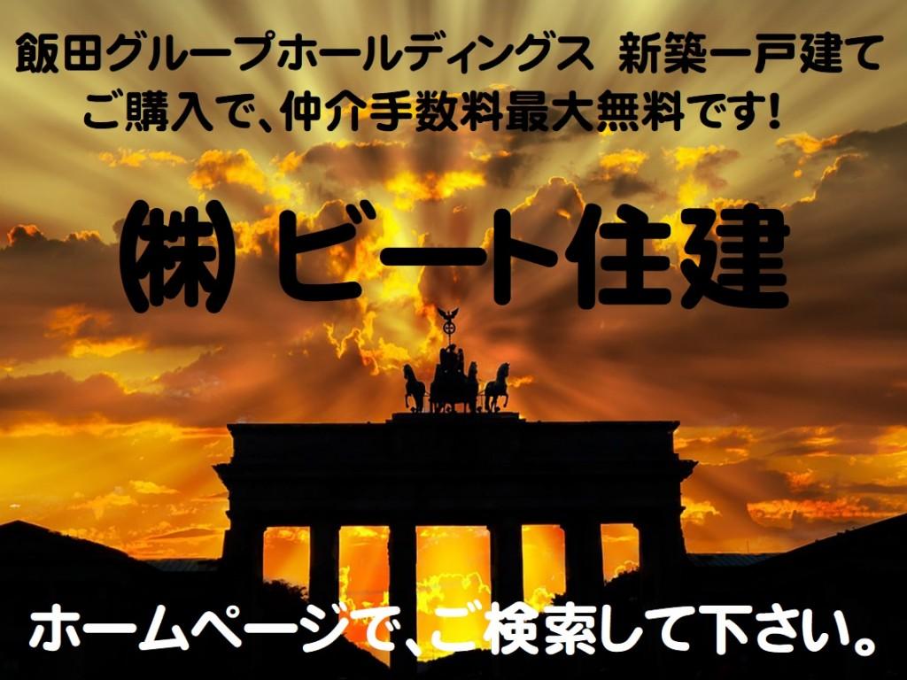 トすまいーだ 大幅値引きも頑張ります! 飯田グループホールディングス ビート住建