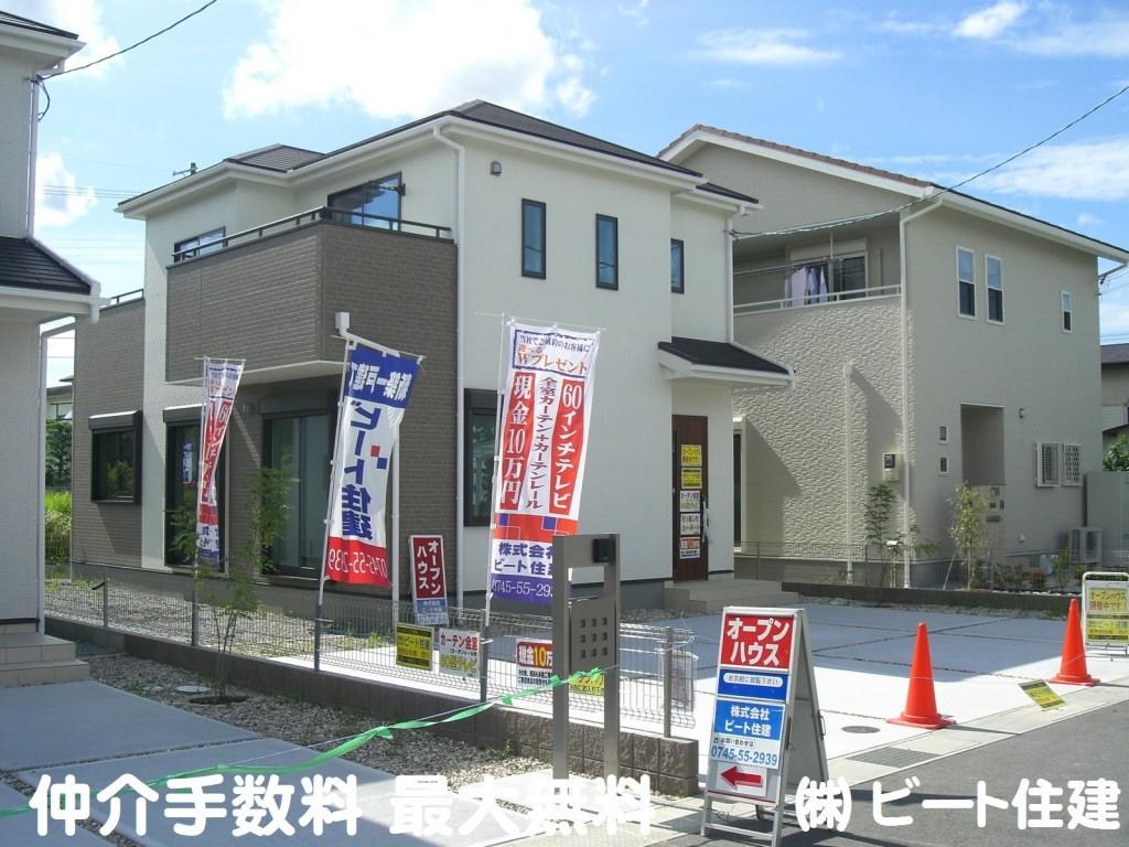 奈良県 プレゼント 満載 新築住宅 ご購入で、 仲介手数料 割引き 値引き 最大無料 (3)
