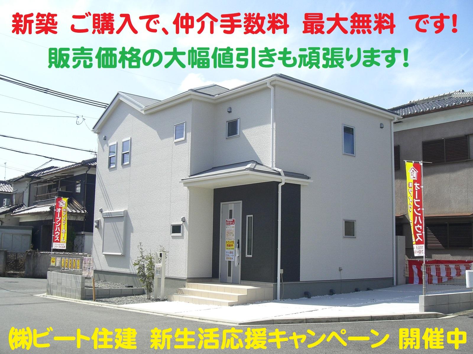 香芝市五位堂 建物 飯田グループ 一建設  モデルハウス 御座います!