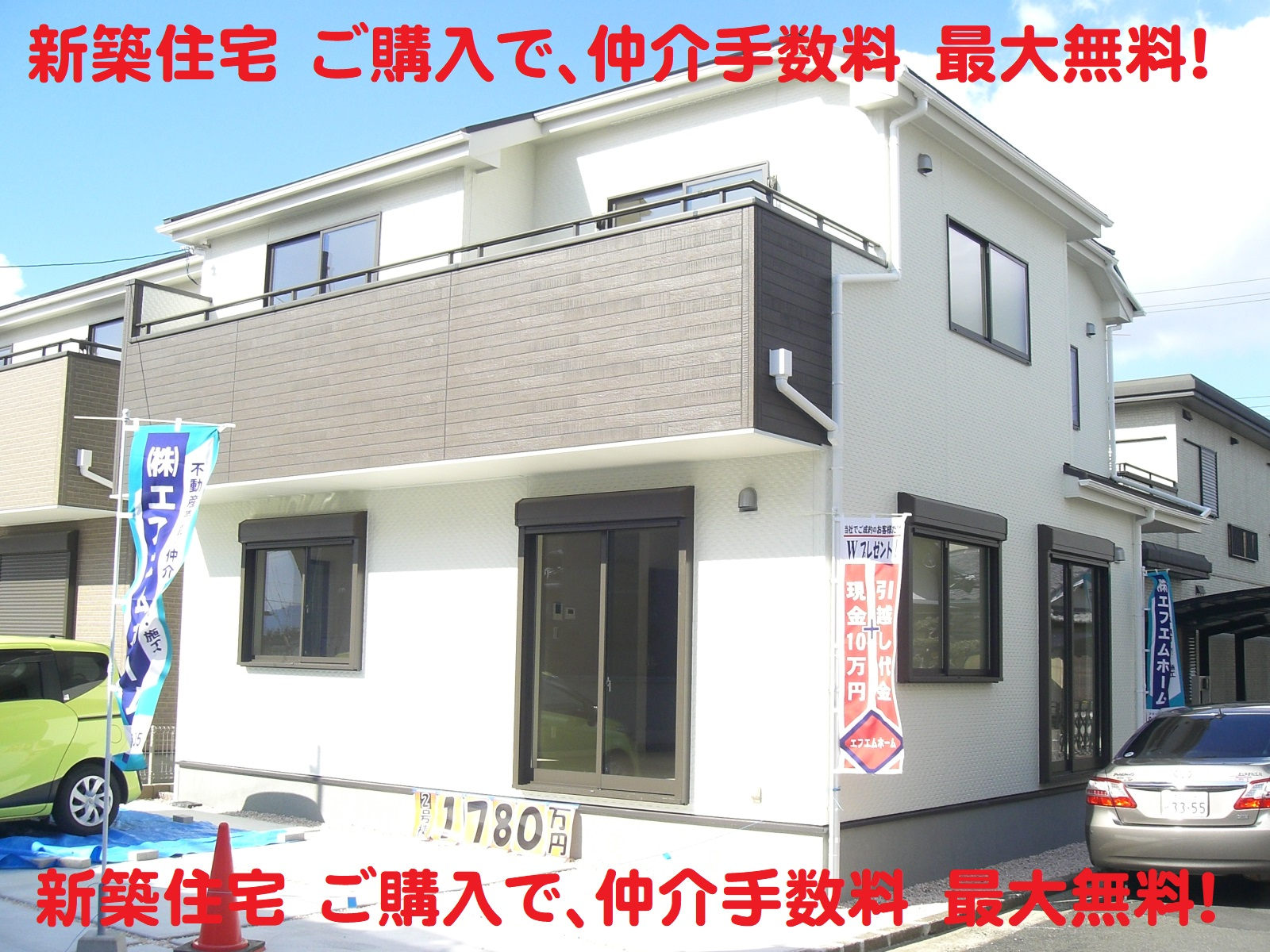 田原本町 黒田 新築 全2棟 現地画像 好評分譲中