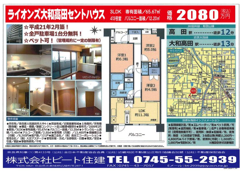 セントハウス大和高田2080万円 20170512950