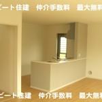 奈良県 新築一戸建て 建物 ファースト住建 ビート住建 新築 お買い得 仲介手数料 最大無料