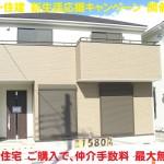 田原本町 黒田 新築 全2棟 角地 契約終了です。
